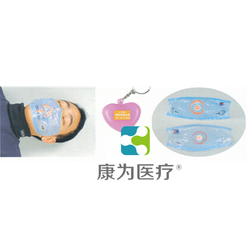 """""""万博体育app登陆医疗""""A型挂件式现场人工呼吸屏障面罩"""