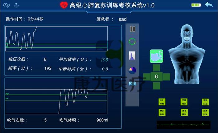 移动交互式成人心肺复苏训练及考核系统.jpg